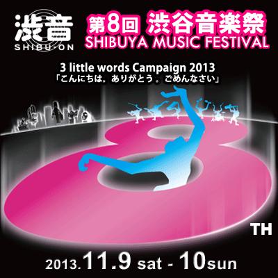 shibuon2013