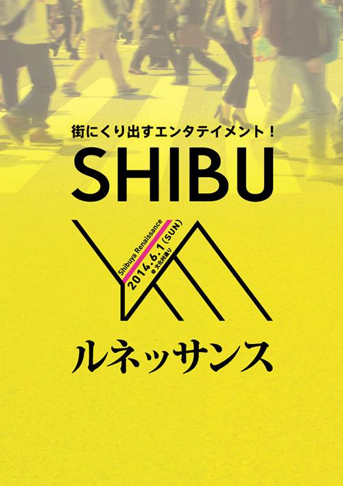 SHIBUYAルネッサンス