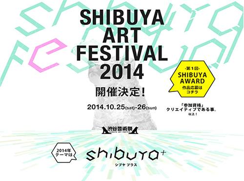 渋谷芸術祭2014