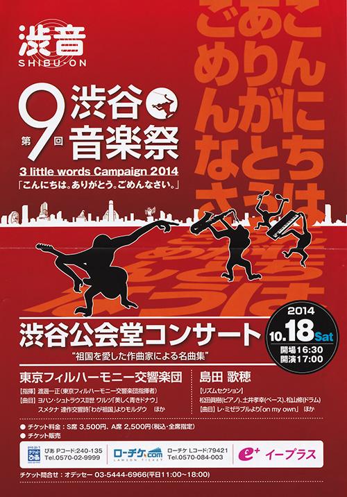 第9回渋谷音楽祭