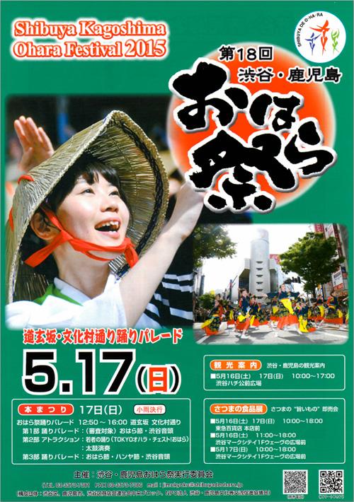 第18回渋谷・鹿児島おはら祭