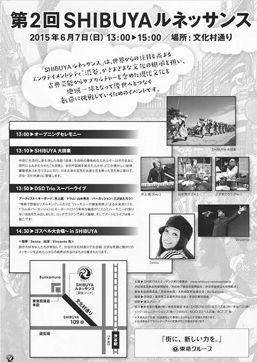 第2回SHIBUYAルネッサンススケジュール