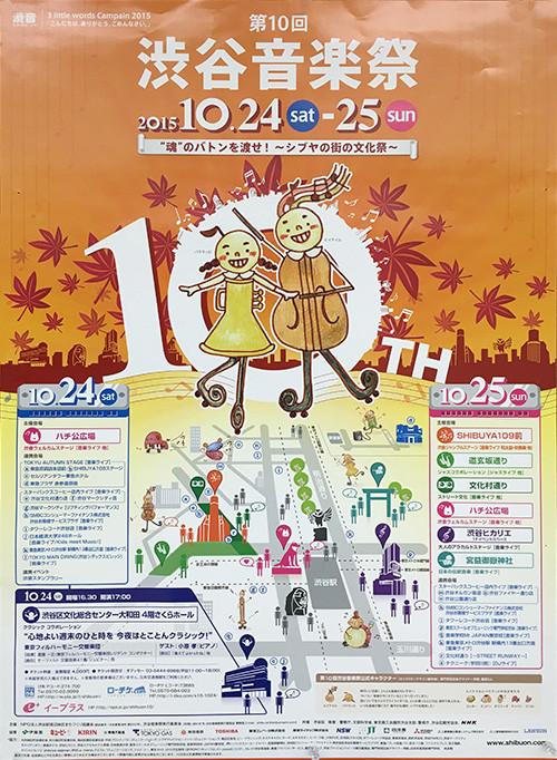 shibuon2015