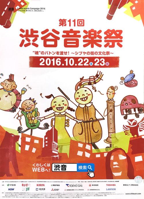 shibuon2016