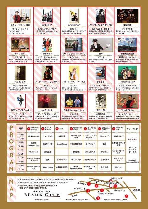 hevenartist_shibuya2017-2