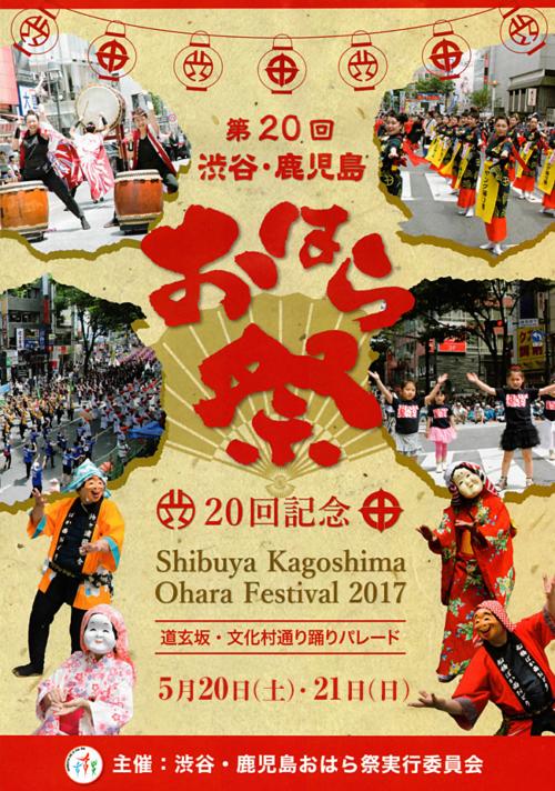 第20回渋谷鹿児島おはら祭