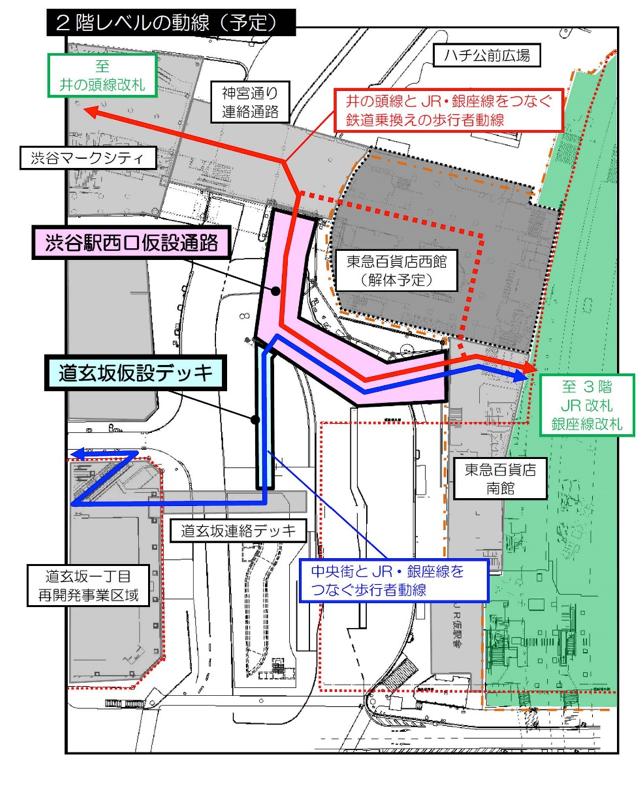 駅 工事 渋谷