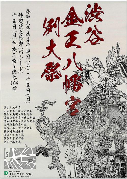 令和元年金王八幡宮例大祭