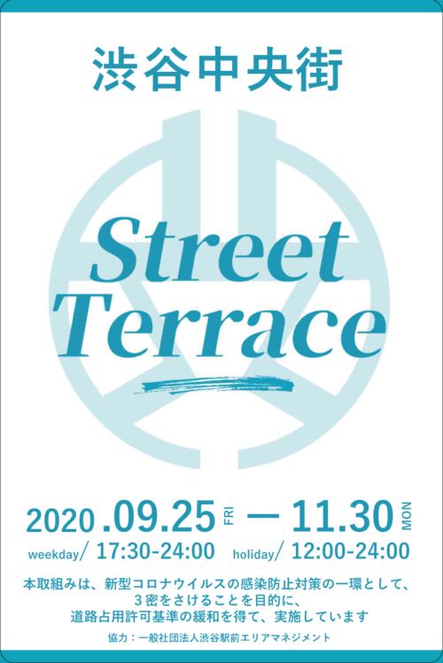 渋谷中央街Street Terrace