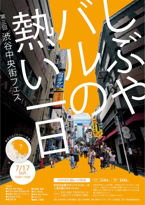 第3回渋谷中央街フェス