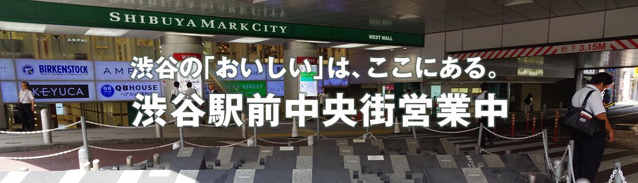 渋谷「駅前」中央街
